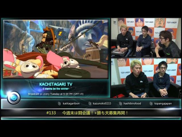 KACHITAGARI TV 133 Bonchan, Fuudo, Kazunoko [2015.1.27]