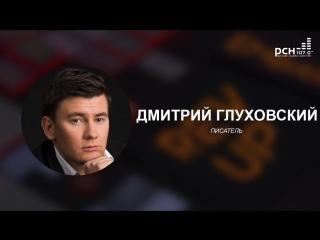 Интервью Дмитрия Глуховского, история создания цикла Метро