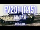 FV201 A45 - МЫСЛИ И ФИНАЛ СЕЗОНА Железный Капут DRZJ Edition