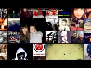 «С моей стены» под музыку Skrillex - Ragga Bomb (feat. Ragga Twins) [Skrillex & Zomboy Remix] [Trap] [2014] [public27380885]. Pi