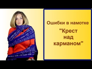 "Ошибки в намотке слинга-шарфа ""Крест над карманом"""