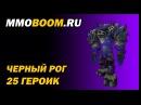 Черный Рог 25 героик гайд-тактика от MMOBoom