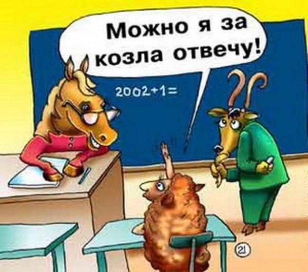 Козел Анекдот