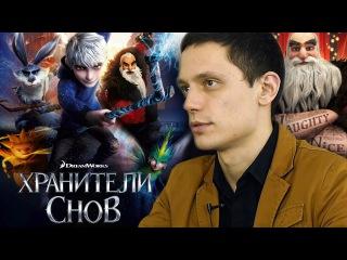"""Владимир Девятов. Фильмоскопия. """"Хранители снов"""""""