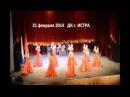 Танцевально-гимнастический клуб Истра, номер Роман с танцем 21 февраля 2014 г.