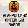 Таганрогский Литейный Завод