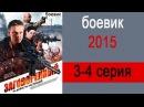 Заговоренный фильм 3-4 серия боевики 2015 новинки кино сериал ruskie boeviki serial zagovorenniy
