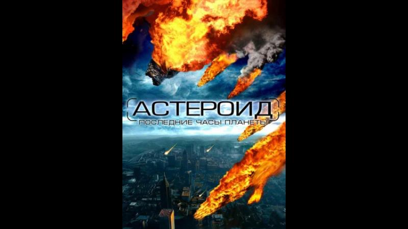 Фильм Астероид Последние часы планеты Meteor