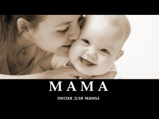 МАМА _ христианские песни (клип)