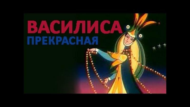Василиса Прекрасная Царевна лягушка