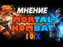 MORTAL KOMBAT 10/X - МНЕНИЕ ! Монт Tazer trailer gameplay