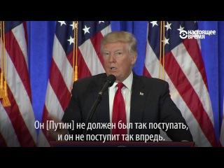 """""""Не стоило ему так поступать"""": Трамп о Путине и кибератаках"""