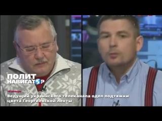 Ведущий украинского телеканала одел подтяжки цвета Георгиевской ленты