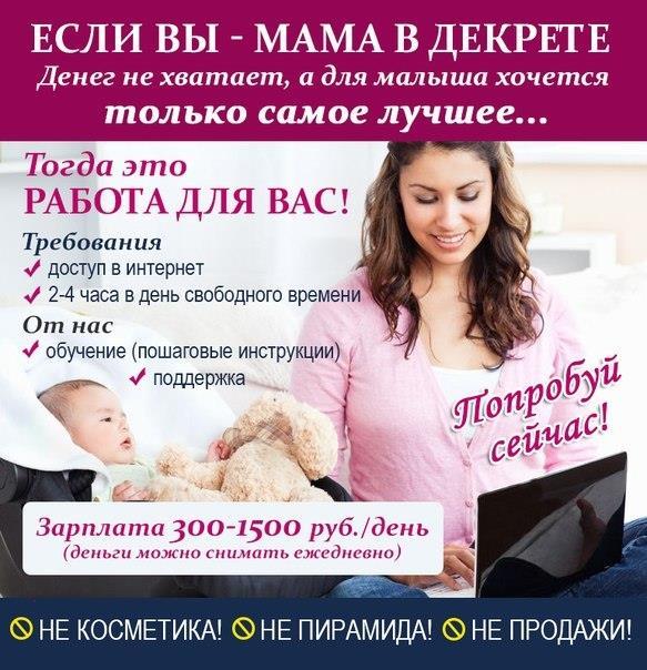 Вакансии удаленной работы на дому в алматы сайты по фрилансу на украине