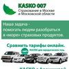 Автострахование КАСКО и ОСАГО