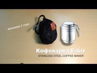 Походная кофеварка Esbit. Уникальный прибор!  Супер устройство для фанатов кофе.