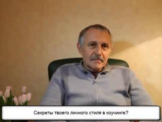 Нифонт Долгополов о Гештальт Коучинге