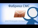 Фабрика СМС 06 - Как работает программа