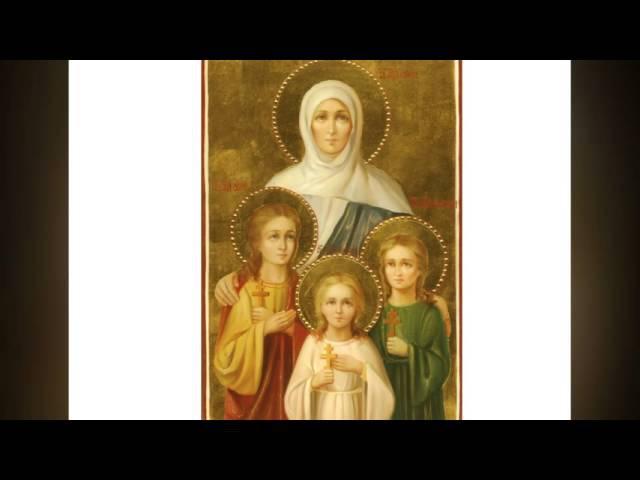 Жития святых Мученицы Вера Надежда и Любовь и их мать София