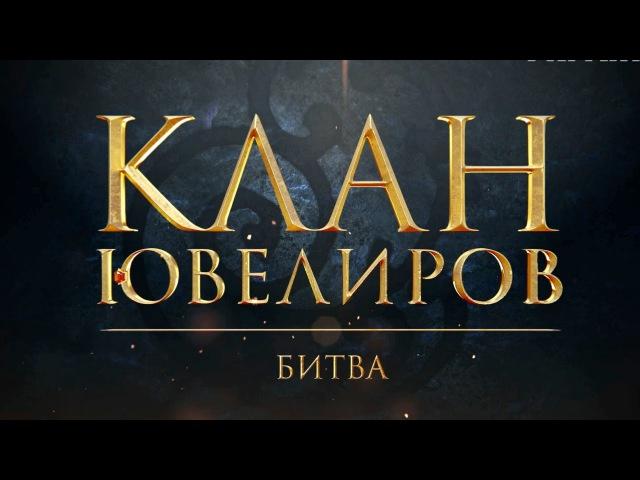 Клан Ювелиров Битва 71 серия