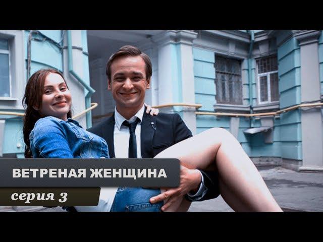 ВЕТРЕНАЯ ЖЕНЩИНА Серия 3
