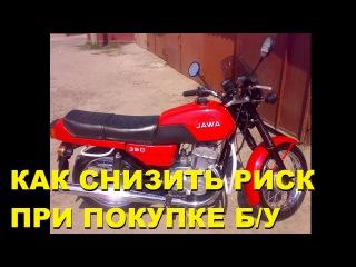 Покупка мотоцикла бу часть 1