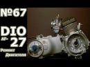 Ремонт скутера Honda DIO AF 27 ч-1