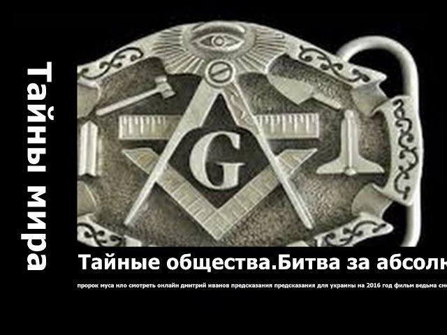 Тайные общества Битва за абсолютную власть Заговор кукловодов марс и луна 2015 храм илии пророка
