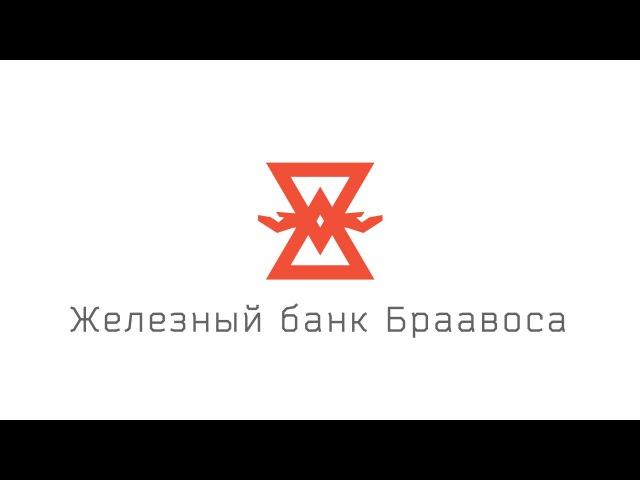Железный банк Браавоса Кредиты для бизнеса