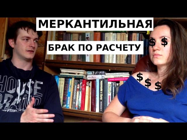 МЕРКАНТИЛЬНАЯ ДЕВУШКА падкая на деньги и ресурсы мужчин ♥ Shtukensia