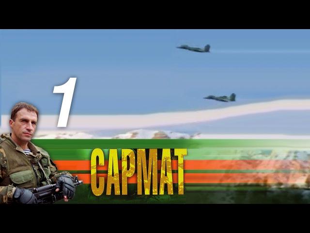 Сармат Серия 1 2004