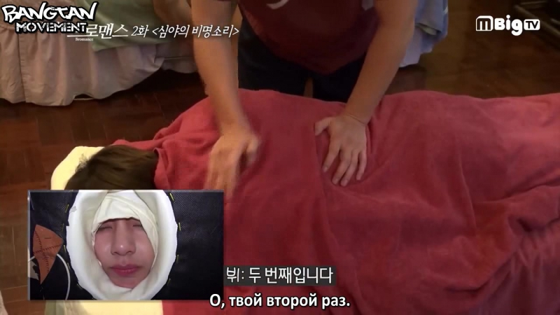RUS SUB 11 02 16 V Kim Min Jae @ Flower Boy Bromance EP2 Screaming sound in the middle of the night