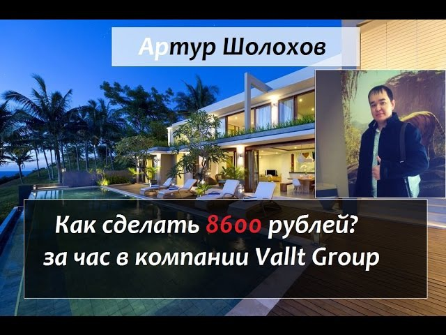 Как быстро сделать 8600 рублей за час в компании Vallt Group