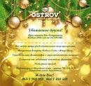 Персональный фотоальбом Ostrov River-Club
