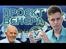 ПРОЕКТ ВЕНЕРА Что это и как работает Жак Фреско
