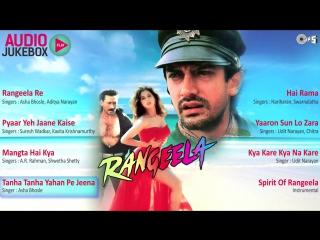 Rangeela Full Songs (Audio Jukebox) - Aamir, Urmila, Jackie, AR Rahman