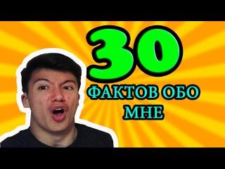 30 ФАКТОВ ОБО МНЕ. Первое видео.