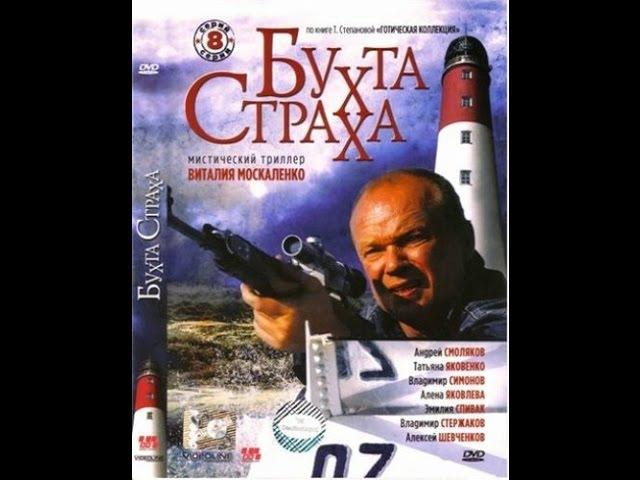 Бухта страха 5 6 Серии Триллер Мистика Детектив