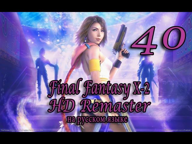 Килика, Темный Ифрит. Final Fantasy X-2 HD Remaster прохождение на русском. Серия 40.