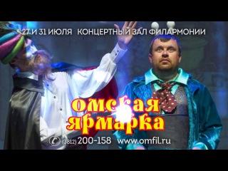 """Дорогие друзья! Спешите на """"Омскую ярмарку""""! 27 и 31 июля в концертном зале филармонии новая постановка Омского хора. Не пропустите большую премьеру!"""