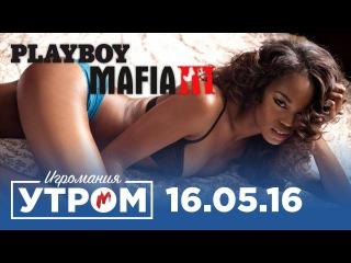 Игромания Утром 16 мая 2016 (Mafia 3, DOOM, Hitman, XCOM 2, Call of Duty: Modern Warfare)