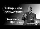 3-4. Ходить пред Богом или людьми - Александр Шевченко