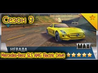 Asphalt 8: обзор Mercedes-Benz SLS AMG (9 Сезон) НЕВАДА