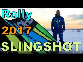 KITEWORLD TV : Видео обзор кайта Slingshot Rally 2017