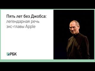 Стэнфордская речь Стива Джобса. Профессиональный русский перевод