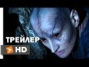Вурдалаки - Официальный Трейлер (2016)