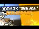ЗВОНОК ЗВЕЗДЕ 1 - BenderChat