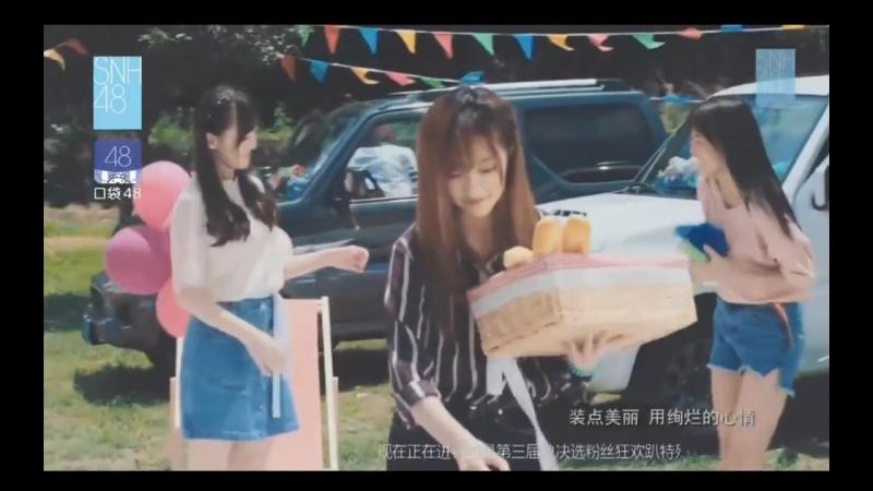 MV SNH48 Team NII Yaobai Jiepai 摇摆节拍 Swing Tempo Suzuki car ads MV first edition