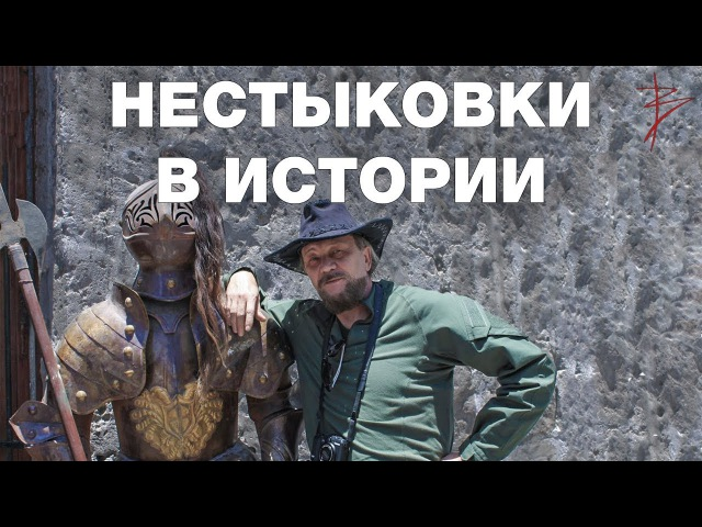 Идиотизм официальной истории Очевидные нестыковки и противоречия в исторической науке В Сундаков