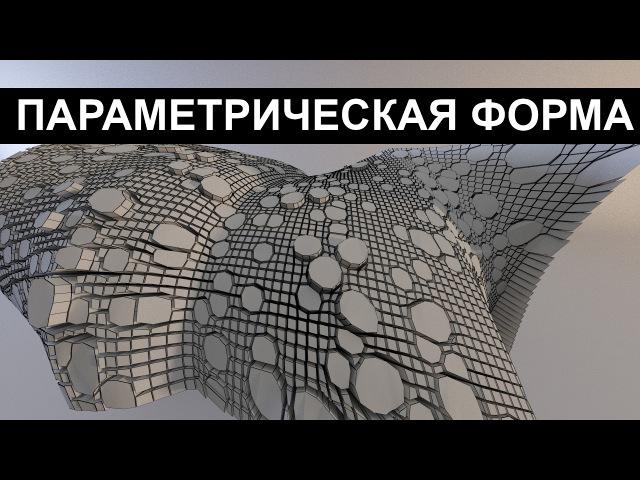 3dmax Биометрическая форма создание параметрики